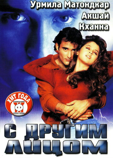 С другим лицом (1998)