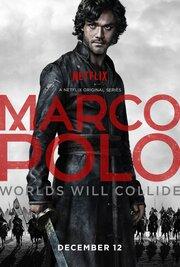 Смотреть онлайн Марко Поло