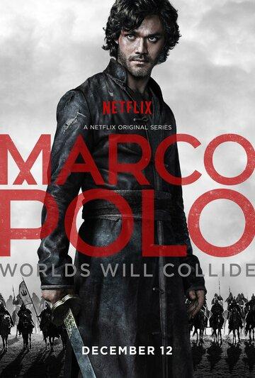 Марко Поло (Marco Polo)