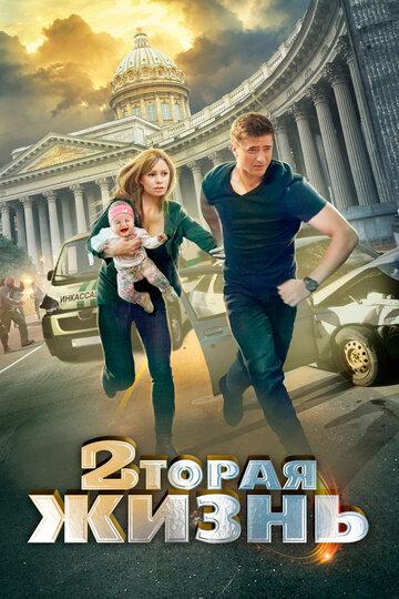Вторая жизнь (2015)