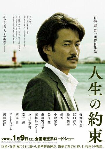 Обещание жизни (2016) полный фильм онлайн