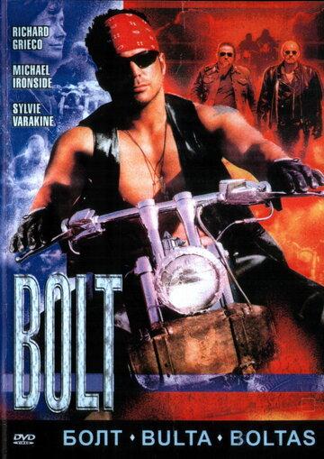 Болт (1995)