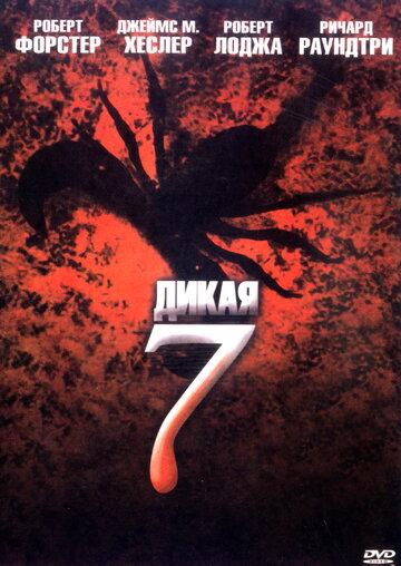 Дикая семерка (2006)