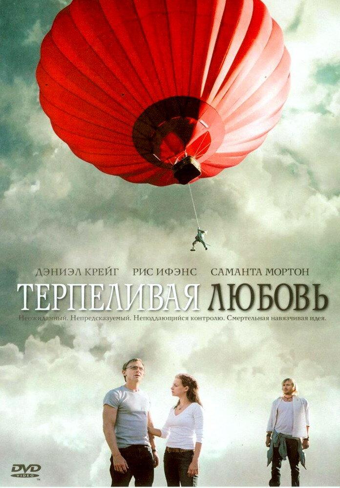 Фильм мы. Верим в любовь (2011) скачать торрент в хорошем качестве.