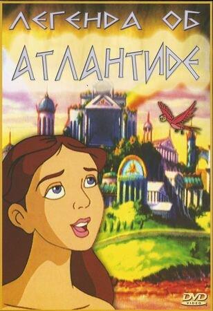 Легенда об Атлантиде