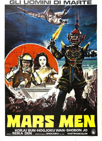 Марсианский человек (1976) полный фильм