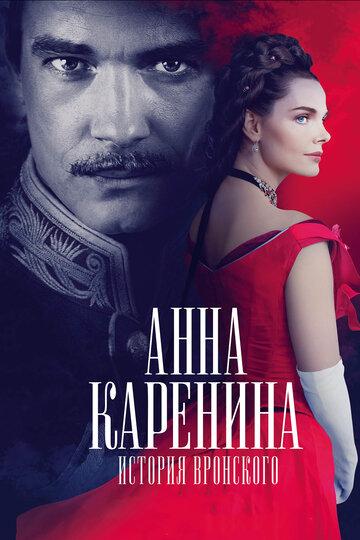 Анна Каренина. История Вронского (2017) - смотреть онлайн