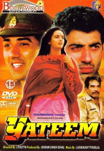 Сирота (1988)