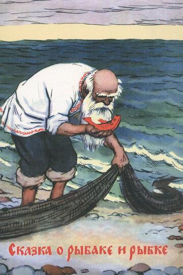 Сказка о рыбаке и рыбке (1950)