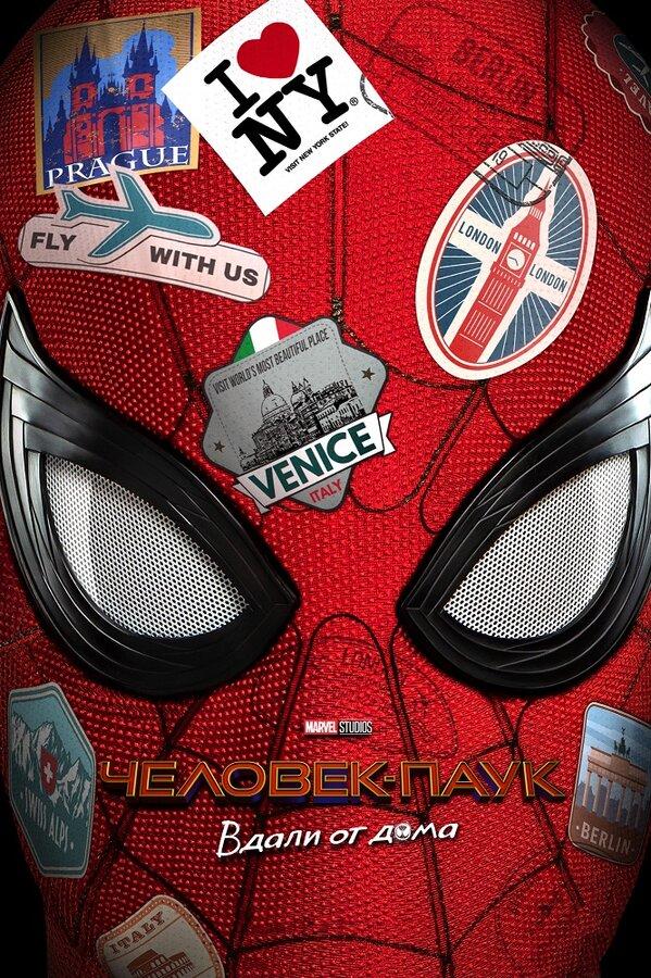 Отзывы к фильму – Человек-паук: Вдали от дома (2019)