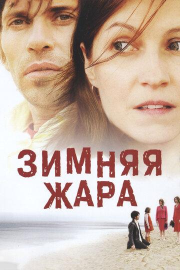 Зимняя жара (2004)