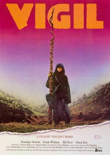 Работа (1984)