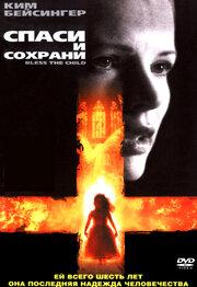 Спаси и сохрани (2000)