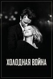Холодная война (2018) смотреть онлайн фильм в хорошем качестве 1080p