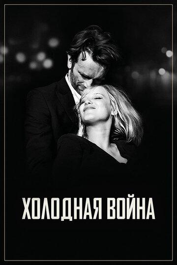Холодная война / Zimna wojna. 2018г.