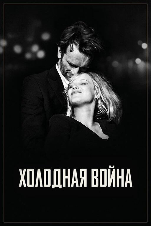 Отзывы к фильму – Холодная война (2018)