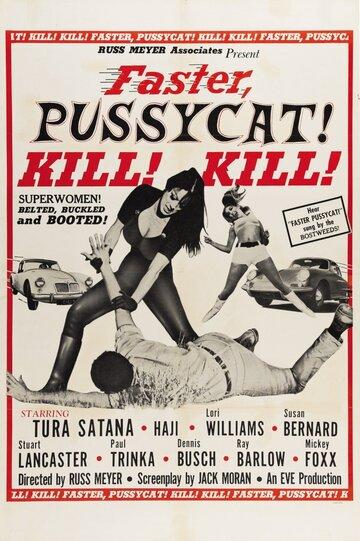 Быстрее, кошечка! Убей, убей! (1965) полный фильм онлайн
