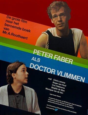 Доктор Влиммен (1977)