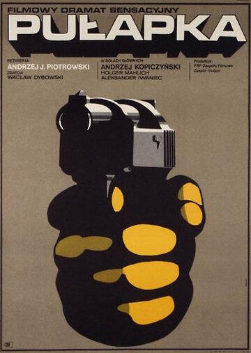 Ловушка (1970)