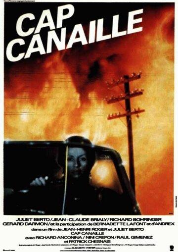 Мыс Каналья (Cap Canaille)