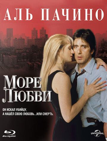 Фильм для сексуальний любви