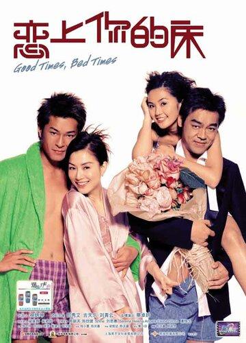 Хорошие времена, постельные времена (2003)