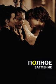 Полное затмение (1995)