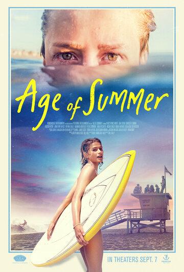 Эпоха лета / Age of Summer. 2018г.