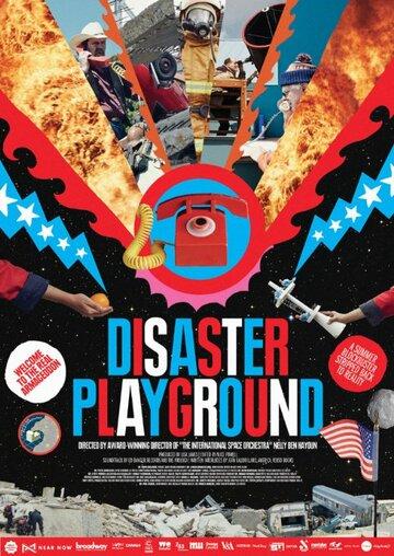 Игра в катастрофы (2015)