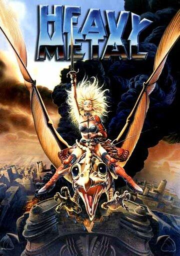 Тяжелый металл смотреть онлайн