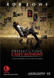 Смотреть онлайн Судебное обвинение Кейси Энтони