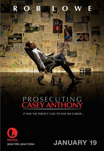 Судебное обвинение Кейси Энтони 2013