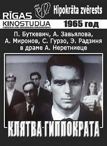 Клятва Гиппократа (1965) полный фильм онлайн