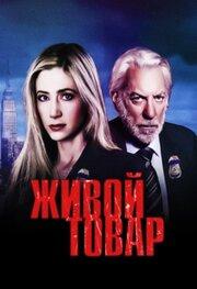 Живой товар (2005)