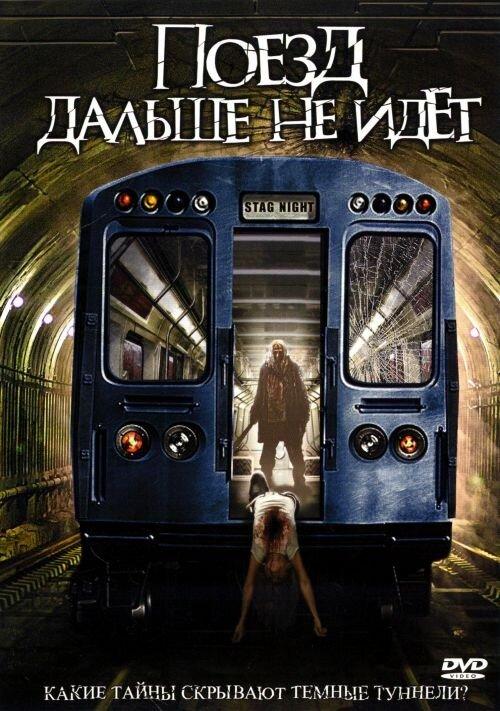 поезд ужасов фильм ужасов