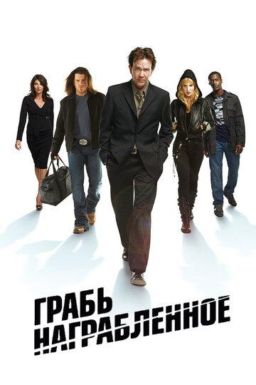 Грабь награбленное (2008)