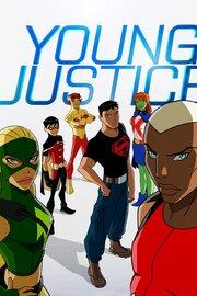 Смотреть онлайн Юная Лига Справедливости