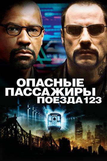 Опасные пассажиры поезда 123 (2009) - фильм с Дензелом Вашингтоном смотреть онлайн