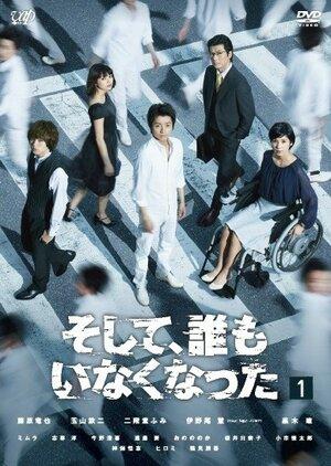300x450 - Дорама: И, все пропали / 2016 / Япония