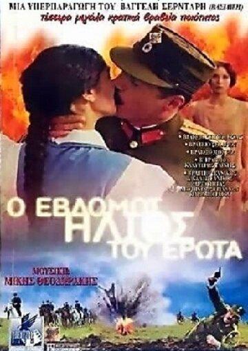 Седьмое солнце любви (2001)