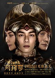 Асура (2018)