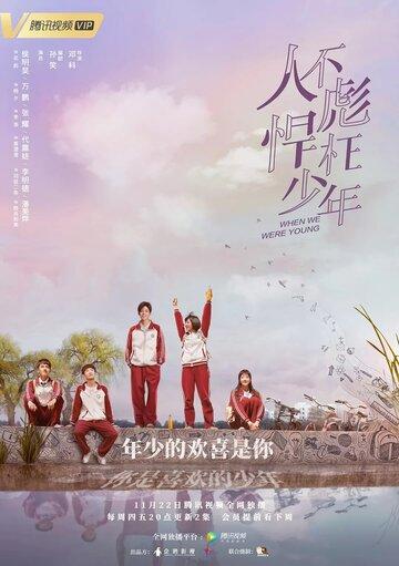 Когда мы были молодыми / Ren bu biao han wang shao nian. 2018г.