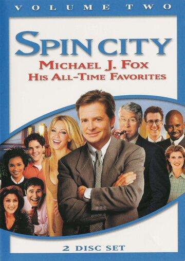 Крученый город (1996) полный фильм онлайн