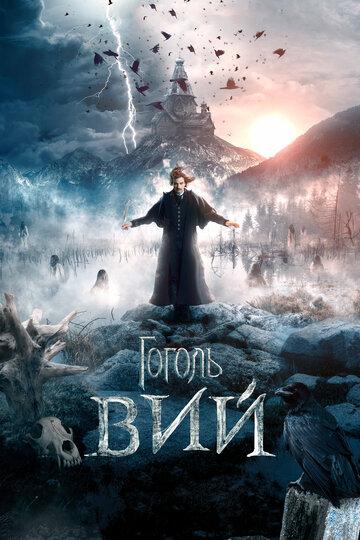 Смотреть онлайн Гоголь. Вий