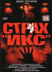 Страх «Икс» (2002)