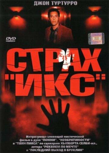 Страх 'Икс' (2002)
