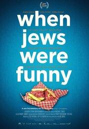 Когда евреи были смешными (2013)