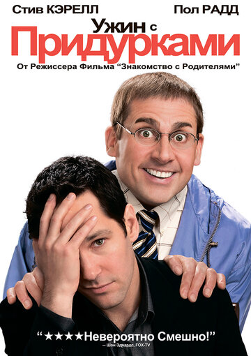 ���� � ���������� (Dinner for Schmucks)