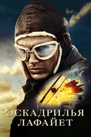 Эскадрилья `Лафайет` (2006)