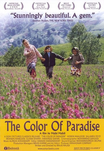 Цвет рая 1999